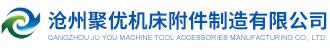 沧州聚优机床附件制造有限公司