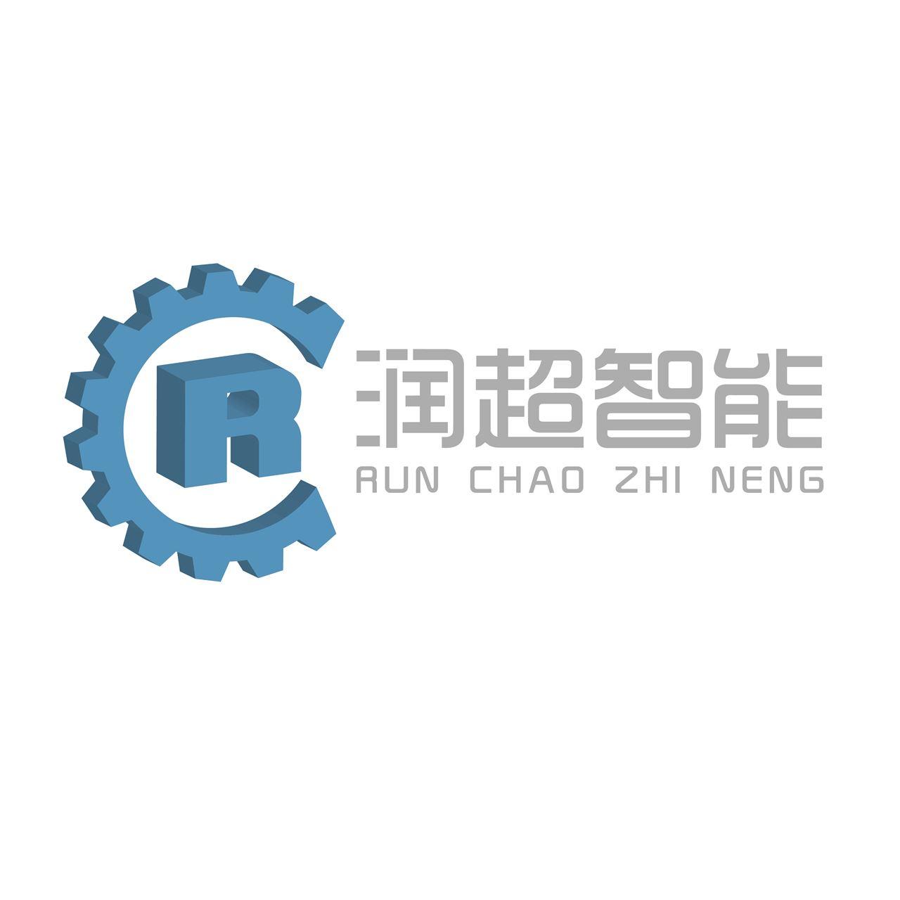 山东润超智能科技有限公司