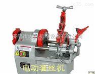 管螺纹Z1T-N50电动套丝机