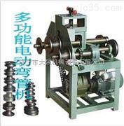DWQJ-76多功能滚动式弯管机