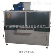 UV固化机