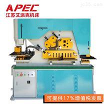 液压多功能联合液压冲剪机 zui大板厚25mm
