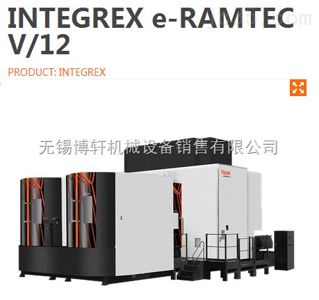 INTEGREX e-RAMTEC V/12山崎马扎克
