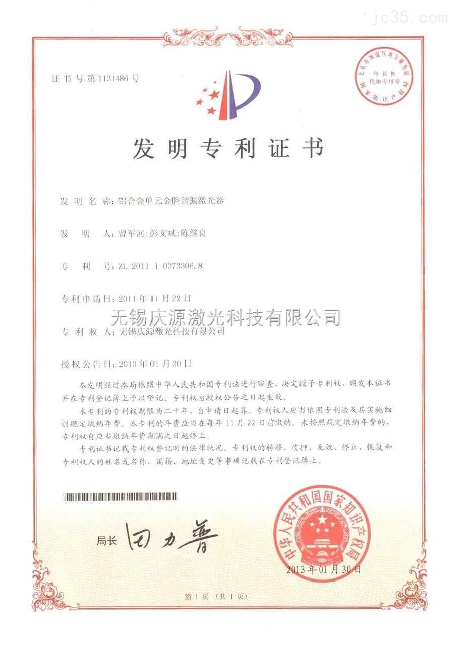 发明专利证书:铝合金单元金腔谐振激光器
