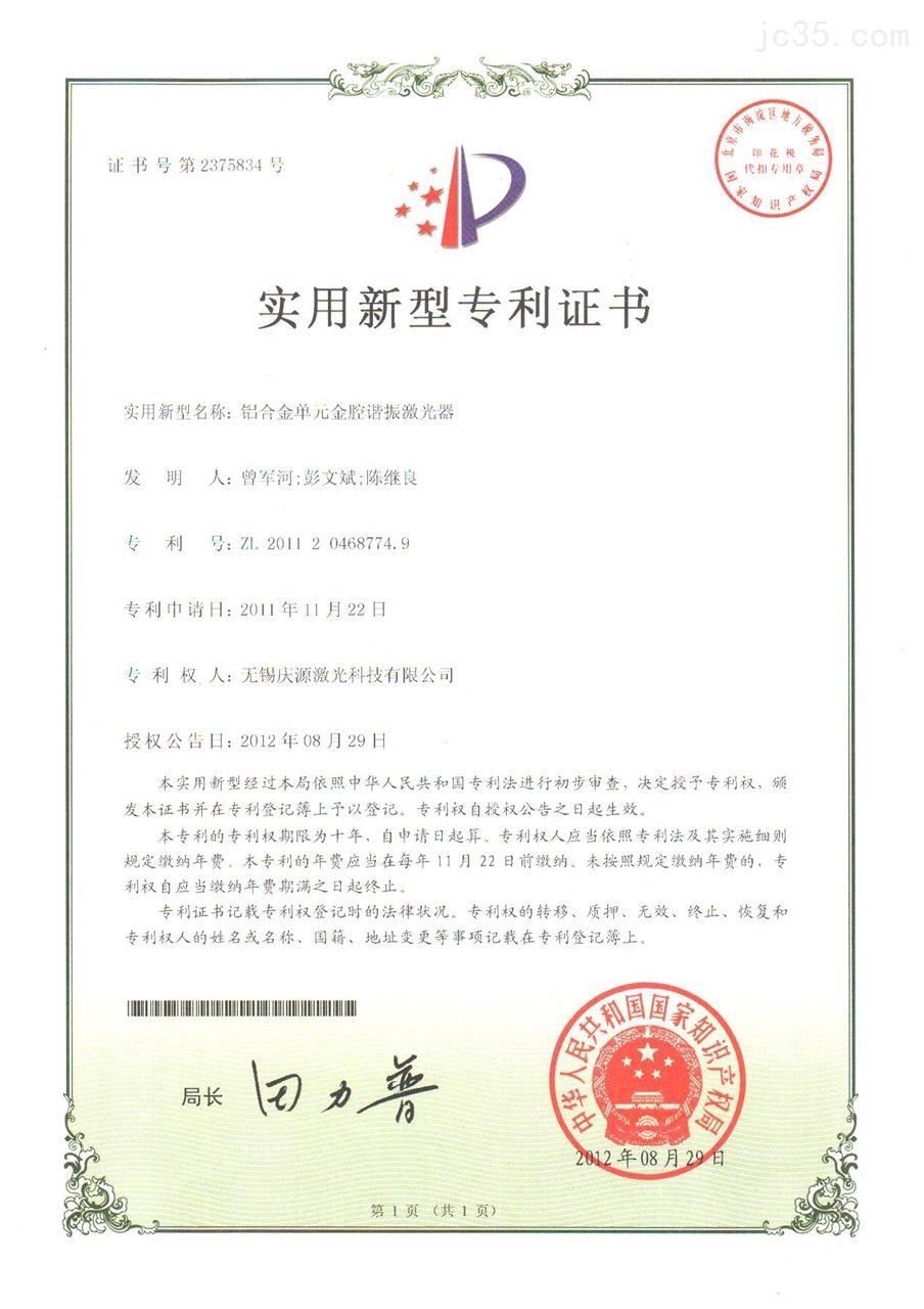 实用新型证书:铝合金单元金腔谐振激光器