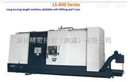 LS-800M系列(车铣复合)