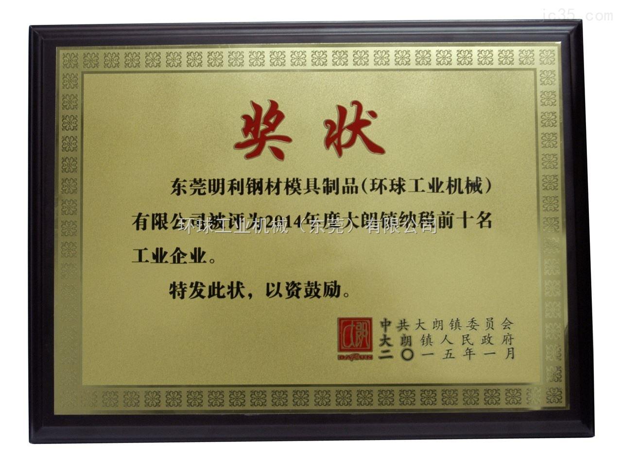 2014 大朗镇纳税前十名工业企业证书