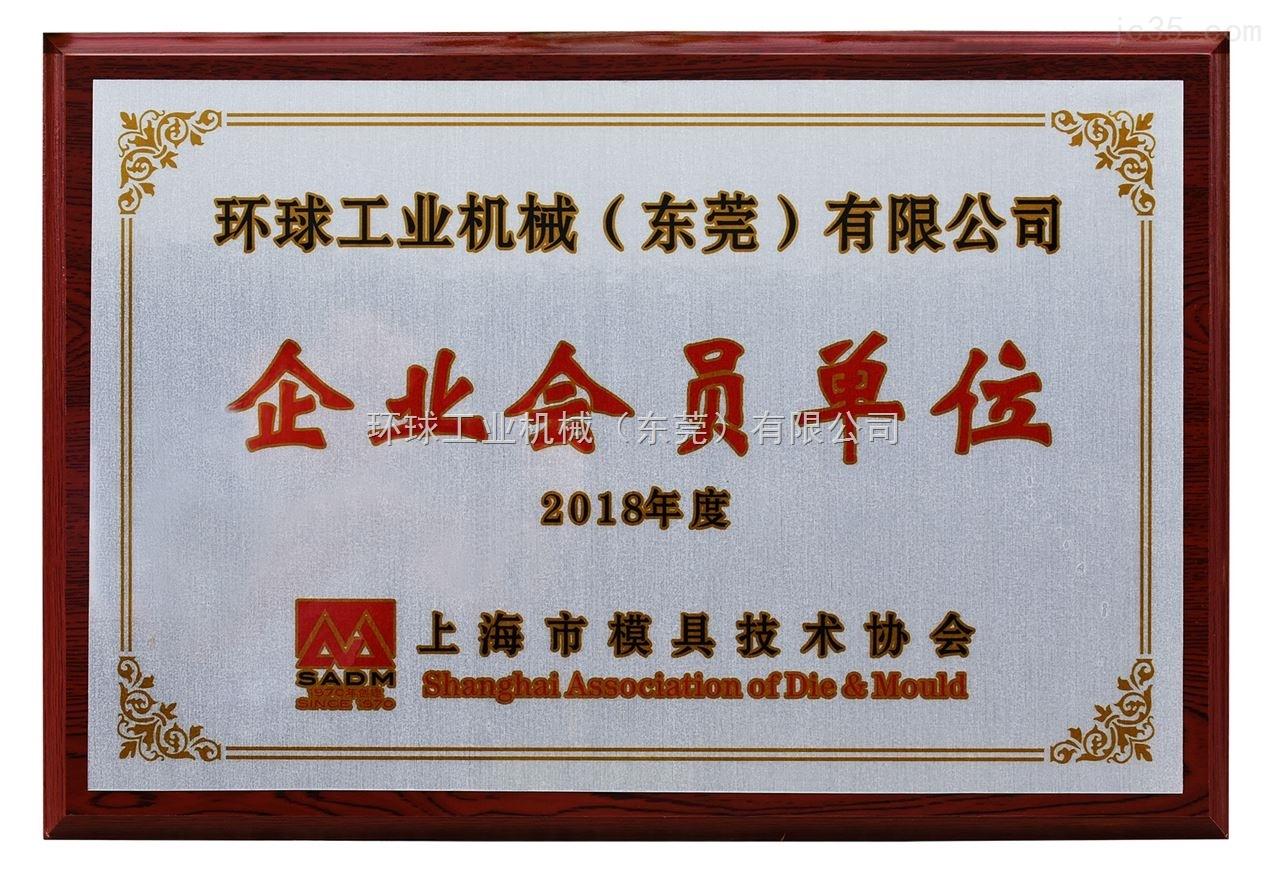 2018上海模具协会(企业会员单位)