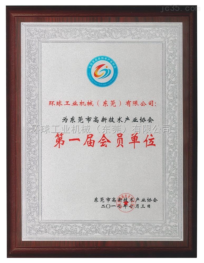 东莞市高新技术产业协会-*届会员单位
