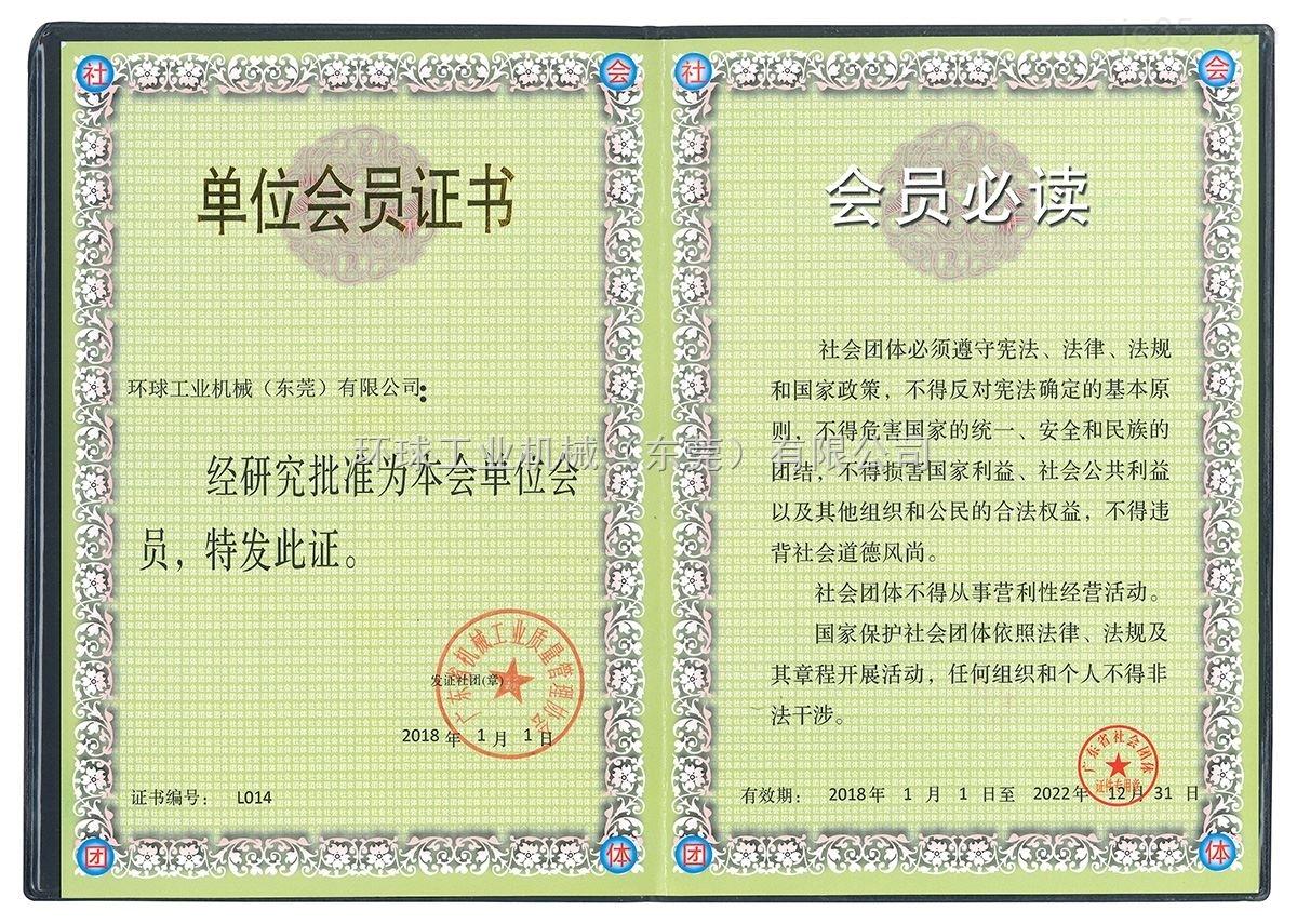 广东省社会团体-单位会员证书
