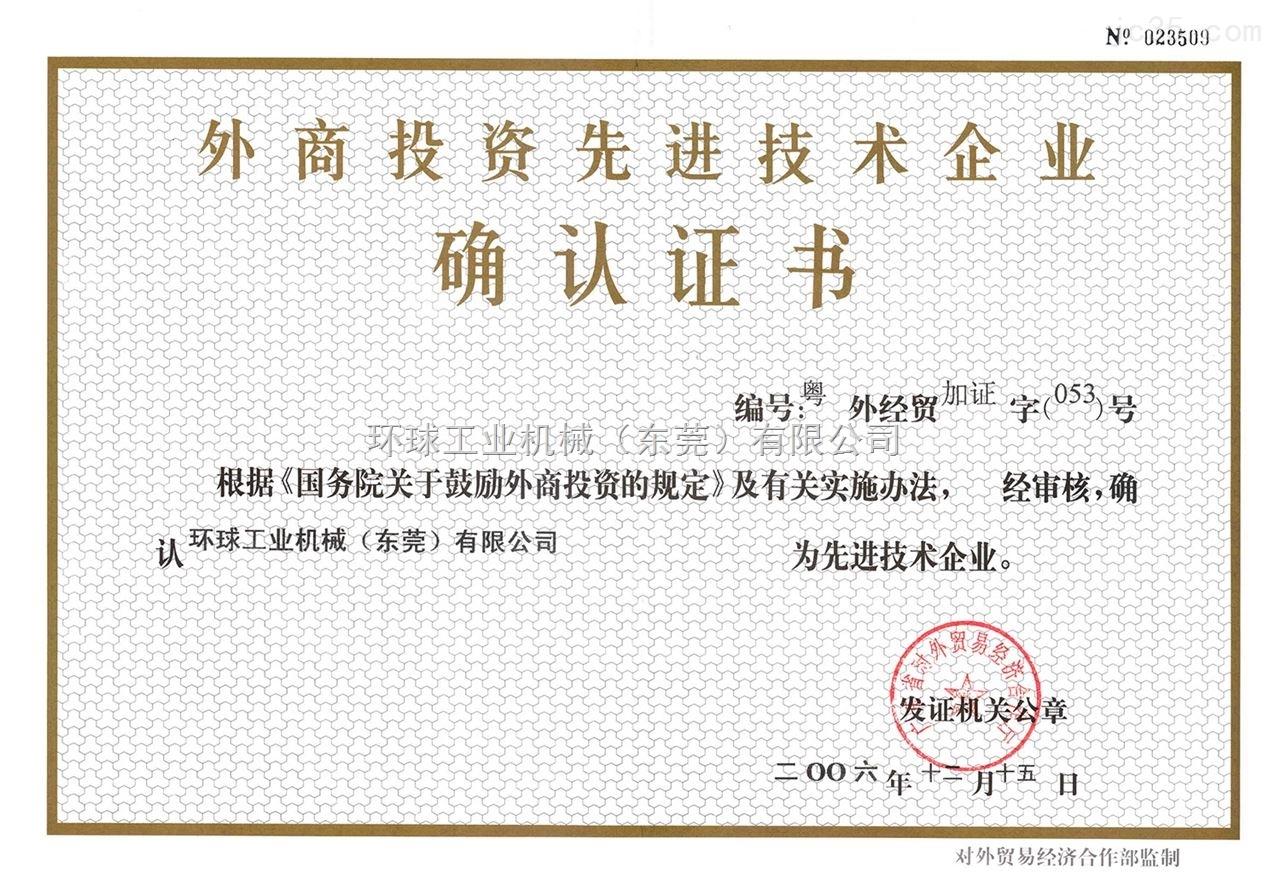 外商投资先进技术企业确认证书