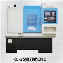 台湾原装数控车床KL-25小型超精密车床