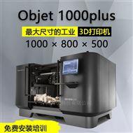 stratasys 工业级3D打印机  高精度大尺寸
