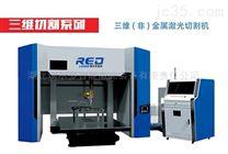 瑞尔多三维金属光纤激光切割机