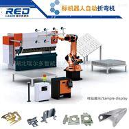 瑞尔多竞技宝机器人自动折弯机