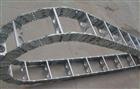 全封閉鋼製拖鏈廠家