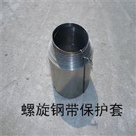 廠家直供防護罩螺旋鋼帶保護套