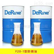 F20-1型防锈油