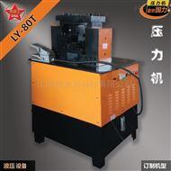 液压槽钢切断机