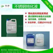 304不锈钢钝化液,防锈处理