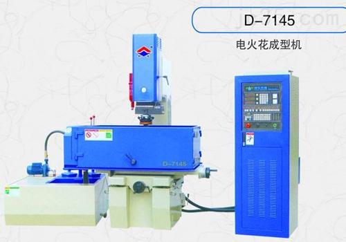 D7145電火花成型機加工