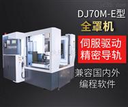 DJ70M数控精雕机