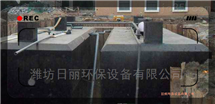 RLHB-AO福建省地埋式一体化污水处理设备