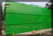 RLHB-AO陕西省地埋式一体化污水处理设备