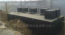 绵阳市一体化屠宰污水处理设备
