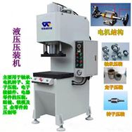 上海單柱油壓機廠家 供應10T-40T壓力機
