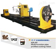 KR-XF多功能相贯线切割机器人