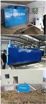 RLHB-AO云浮地埋一体化污水处理设备