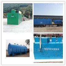 RLHB-AO 开封地埋一体化污水处理设备