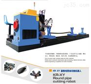 KR-XY圆管相贯线切割机器人