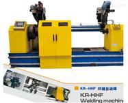 KR-HHF环缝焊接机制造商