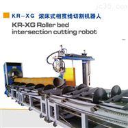 KR-XG滚床式相贯线切割机器人