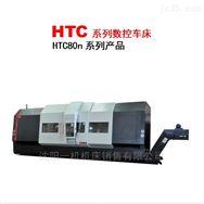 沈阳机床 HTC系列数控机床 HTC80n