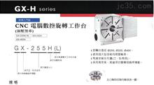 GX-H系列CNC数控旋转工作台