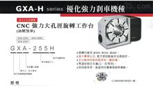 GXA-H系列CNC数控旋转工作台