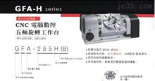 GFA-S/H系列CNC数控五轴旋转工作台