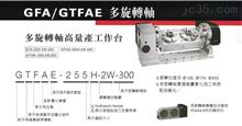 GTFAE&旋径加大型CNC数控五轴旋转工作台