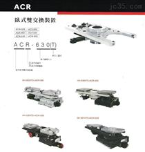 ACR系列卧式双交换装置