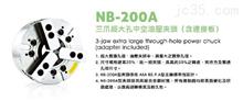 NB-A系列三爪超大孔中空油压夹头