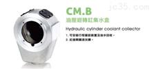 CM.B系列油压回转缸集水盒