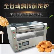 全自动翻转酥饼炉 万工商用电饼铛厂家