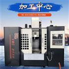 VMC855数控立式加工中心