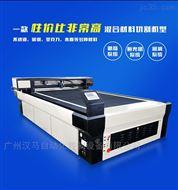 汉马激光广告业专用300w激光切割机多少钱