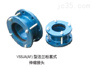 上海金盾VSSJA(AF)型法兰松套式伸缩接头