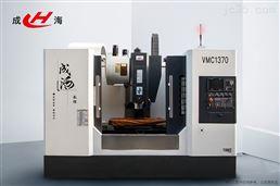 VMC1370加工中心
