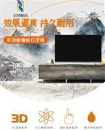 华南地区墙体喷绘机 价格从优 汉皇厂家直销
